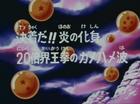 Goku al contrattacco Title-Card JP