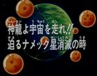 Il risveglio del drago Scenron Title-Card JP
