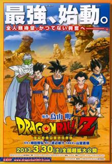 Dragon Ball Z (Película 2013)