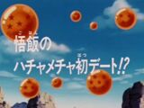 Episodio 202 (Dragon Ball Z)