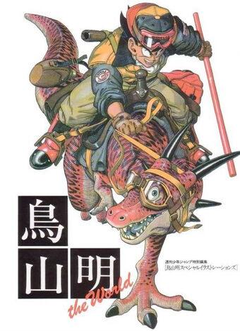 Akira Toriyama The World Dragon Ball Wiki Fandom