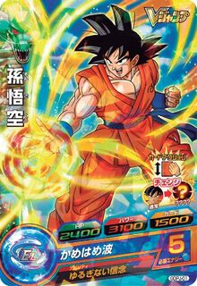 Carta di Goku (Dragon Ball Heroes)