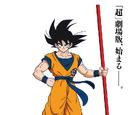 Dragon Ball 20th Movie Commemoration Project
