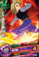 Androide 18-Db heroes-