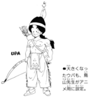 Upa(Daiz10)