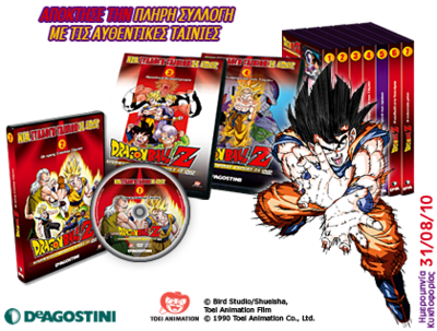 Dragon Ball Movies by DeAgostini Hellas