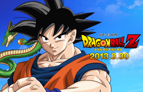Dragon Ball Z 2013
