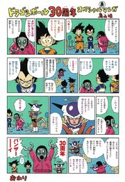 Dragon Ball 30th Anniversary Special Manga