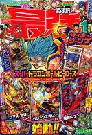 Saikyou Jump 1-2017