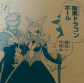 Towa (Déesse Démone) (Super Dragon Ball Heroes) (Manga)
