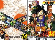 DragonBallThemovies single Volumen 14 (tapa delantera)