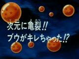 Episodio 270 (Dragon Ball Z)