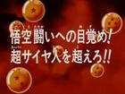 Goku è di nuovo in forma Title-Card JP