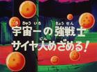 Il risveglio dei Sayan Title-Card JP