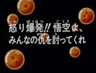 La vendetta di Goku Title-Card JP