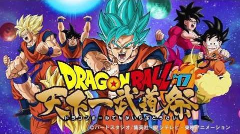 【天下一武道祭】この夏、天下一のドラゴンボール史上最大の祭りが始まる!!