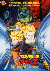 Jap Movie 11 DBZ Poster
