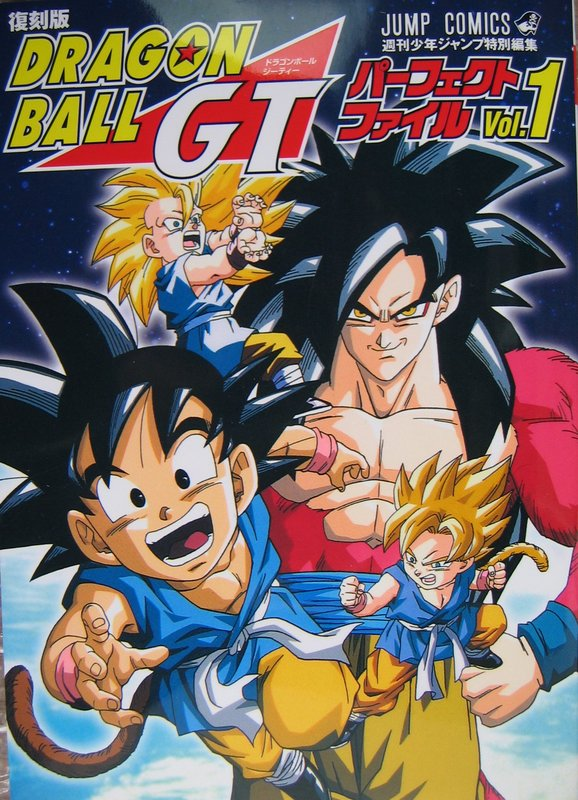 dragon ball gt perfect files dragon ball wiki fandom powered by