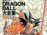 Dragon Ball Daizenshū 1: Complete Illustrations