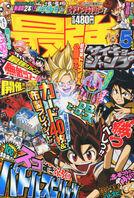 Saikyou Jump 5-2013