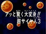 Episodio 245 (Dragon Ball Z)