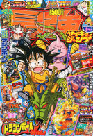 Saikyou Jump 6-2014