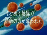 Episodio 219 (Dragon Ball Z)