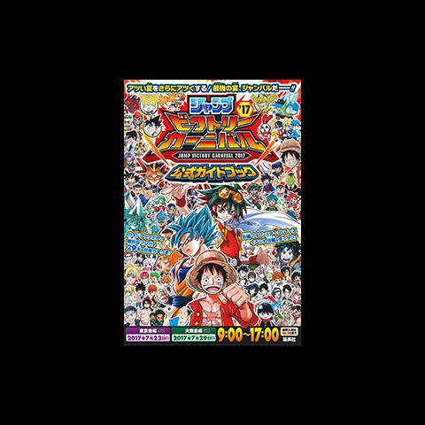 Jump Victory Carnival in cui è stato pubblicato per la prima volta il capitolo speciale