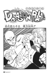 Tenshinhan vs. Jackie Chun