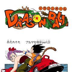 Bulma e Son Goku su un'airbike in una copertina del manga.