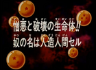 Il nuovo nemico Title-Card JP
