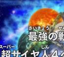 The Mightiest Warrior! Super Saiyan 4 Vegetto!!