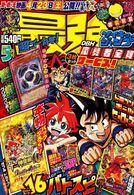 Saikyou Jump 5-2016