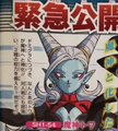 Towa (Déesse Démone) (Super Dragon Ball Heroes)