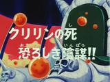 A morte de Kuririn foi um complô?