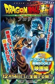 DBS Saikyo Book Movie Edition