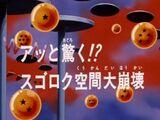 A Destruição de Goku?