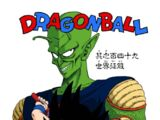 King Piccolo Saga