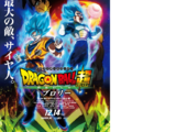 Film 01 : Dragon Ball Super - Broly