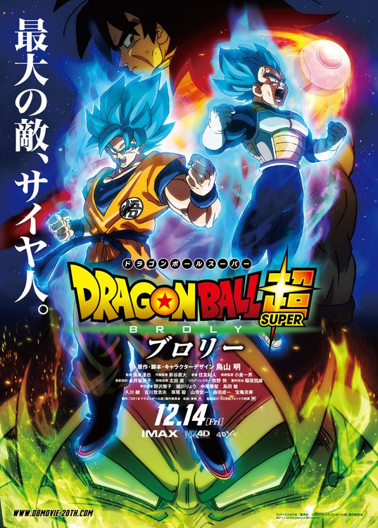 Film 01 Dragon Ball Super Broly Wiki Dragon Ball Fandom