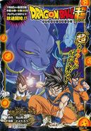 Dragon ball super MP 04