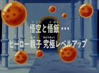 Goku e Gohan fine dell'allenamento Title-Card JP