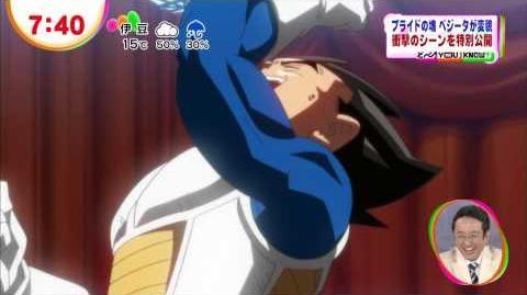 Dragon Ball Z Battle of Gods - Vegeta Dancing Clip