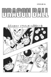 The Last Dragon Ball