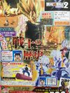 Dragon-Ball-Xenoverse-Scan-071