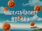 Goku salva Tensing Title-Card JP