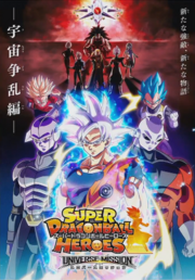 Super Dragon Ball Heroes Poster