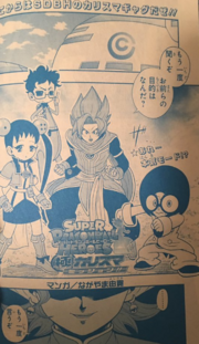 Super Dragon Ball Heroes Ultimate Charisma Mission