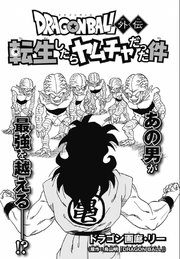 Yamcha chapter 1
