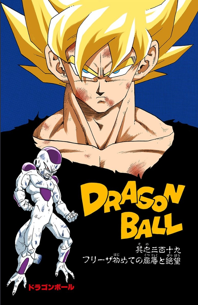 The Tables Turn Dragon Ball Wiki Fandom Powered By Wikia